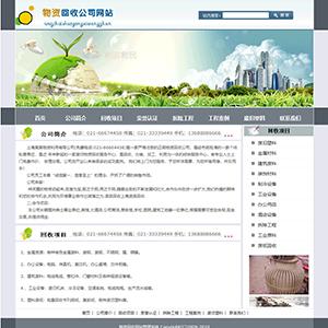 物资回收公司网站 - 金康云企业自主建站
