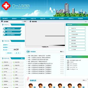 医院诊所网站 - 金康云企业自主建站