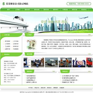 搬家公司网站 - 金康云企业自主建站