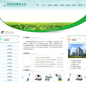 清洁服务公司网站 - 金康云企业自主建站