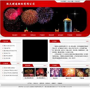 焰火燃放公司网站 - 金康云企业自主建站