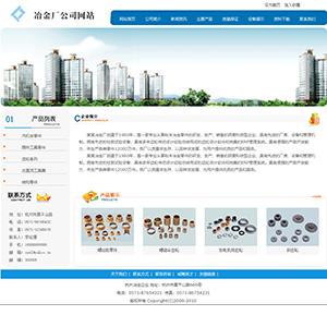 粉末冶金公司网站 - 金康云企业自主建站