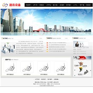 通讯器材公司网站 - 金康云企业自主建站