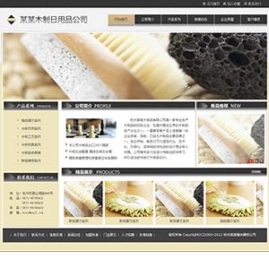 日用品公司网站 - 金康云企业自主建站