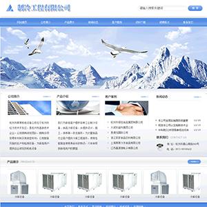 制冷工程公司网站 - 金康云企业自主建站