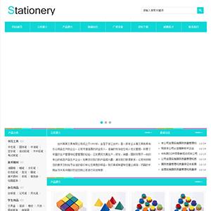 文具公司网站 - 金康云企业自主建站