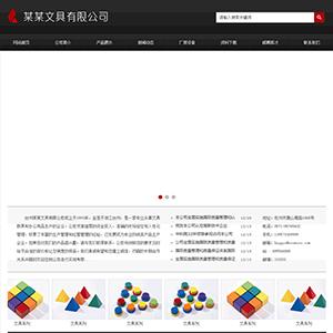 文具企业网站 - 金康云企业自主建站