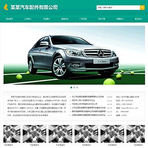 汽配公司网站 - 金康云企业自主建站