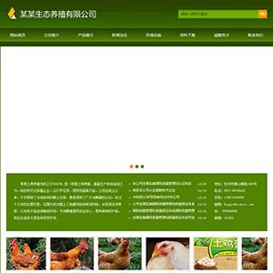 养殖场网站 - 金康云企业自主建站