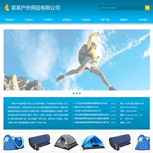 户外用品公司网站 - 金康云企业自主建站
