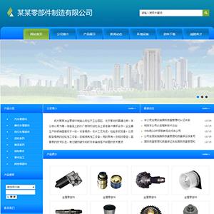 零部件公司网站 - 金康云企业自主建站