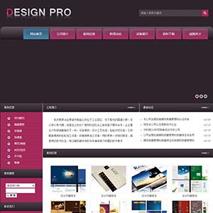 印刷设计公司网站 - 金康云企业自主建站