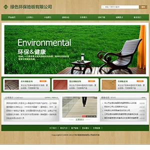 地板公司网站 - 金康云企业自主建站