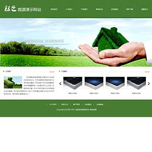绿色能源公司网站(宽屏) - 金康云企业自主建站