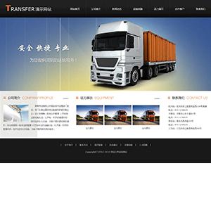 货运公司网站 - 金康云企业自主建站