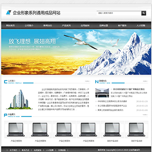 企业形象通用网站 - 金康云企业自主建站