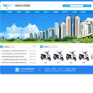 电动车公司网站 - 金康云企业自主建站