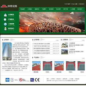 体育设施公司网站 - 金康云企业自主建站
