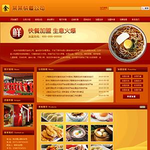 连锁快餐公司网站 - 金康云企业自主建站