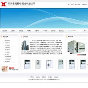 金属箱柜制造公司网站 - 金康云企业自主建站