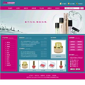 化妆品企业电子商务网站 - 金康云企业自主建站