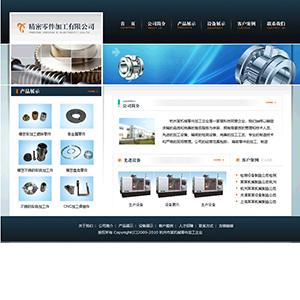 机械零件加工企业网站 - 金康云企业自主建站