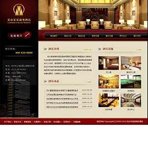 商务酒店宾馆网站 - 金康云企业自主建站