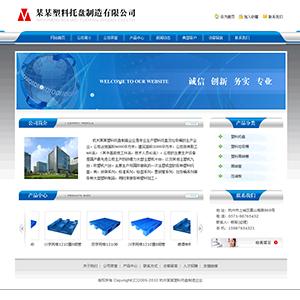 塑料托盘制造企业网站 - 金康云企业自主建站