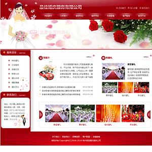婚庆公司网站 - 金康云企业自主建站