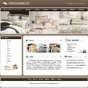 家用纺织品公司网站 - 金康云企业自主建站