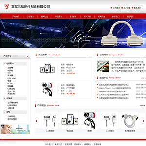 电脑配件公司电子商务网站 - 金康云企业自主建站