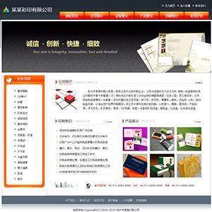 印刷公司网站 - 金康云企业自主建站
