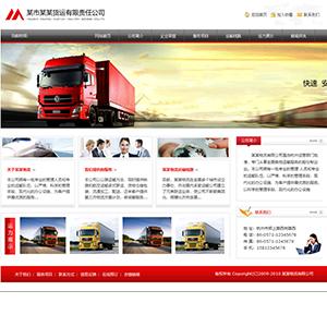货运物流公司网站 - 金康云企业自主建站