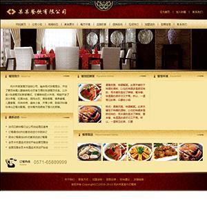 中式餐饮公司网站 - 金康云企业自主建站