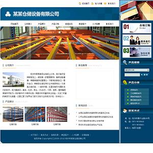 仓储设备公司网站 - 金康云企业自主建站