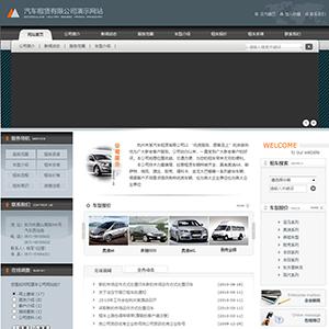 汽车租赁公司网站 - 金康云企业自主建站