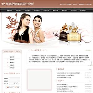 美容养生会所网站 - 金康云企业自主建站