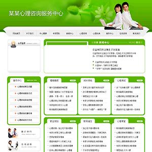 心理咨询中心网站 - 金康云企业自主建站