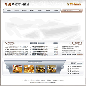 港粤茶餐厅网站 - 金康云企业自主建站