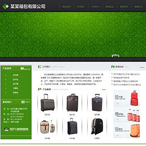 箱包制造公司网站 - 金康云企业自主建站