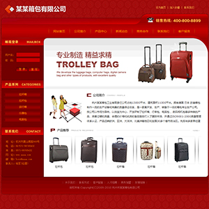 箱包公司网站 - 金康云企业自主建站