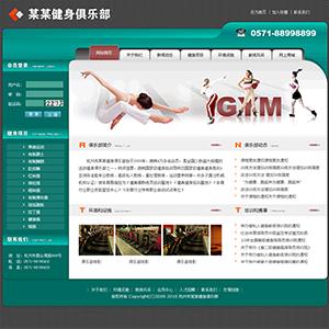 健身会所网站 - 金康云企业自主建站