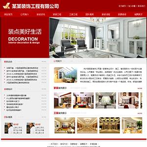 室内装饰工程公司网站 - 金康云企业自主建站
