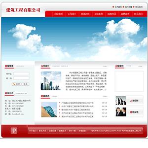 建筑工程公司网站 - 金康云企业自主建站