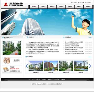 物业管理公司网站 - 金康云企业自主建站