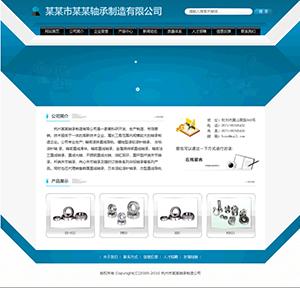 轴承制造公司网站 - 金康云企业自主建站