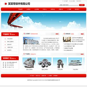 零部件企业网站 - 金康云企业自主建站
