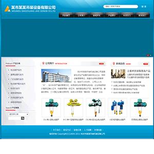 吊装机械制造公司网站 - 金康云企业自主建站