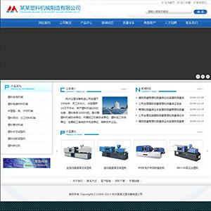 注塑设备制造公司网站 - 金康云企业自主建站