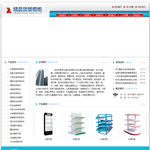货架公司网站 - 金康云企业自主建站